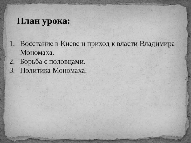 Восстание в Киеве и приход к власти Владимира Мономаха. Борьба с половцами. П...