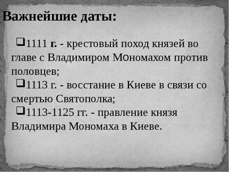 1111 г. - крестовый поход князей во главе с Владимиром Мономахом против полов...