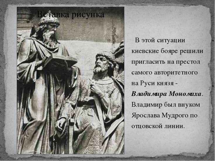 В этой ситуации киевские бояре решили пригласить на престол самого авторите...
