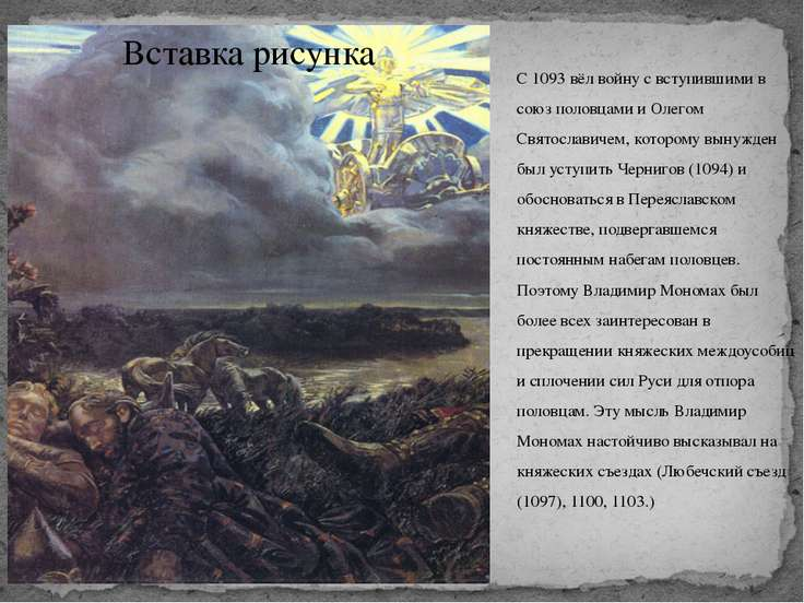 С 1093 вёл войну с вступившими в союз половцами и Олегом Святославичем, котор...