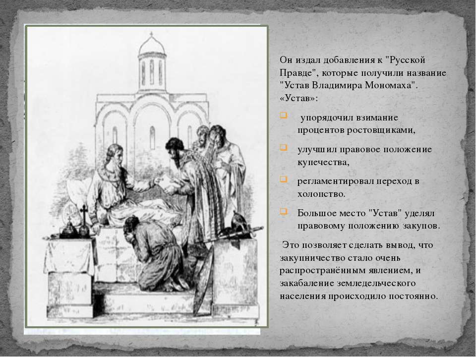 """Он издал добавления к """"Русской Правде"""", которые получили название """"Устав Влад..."""