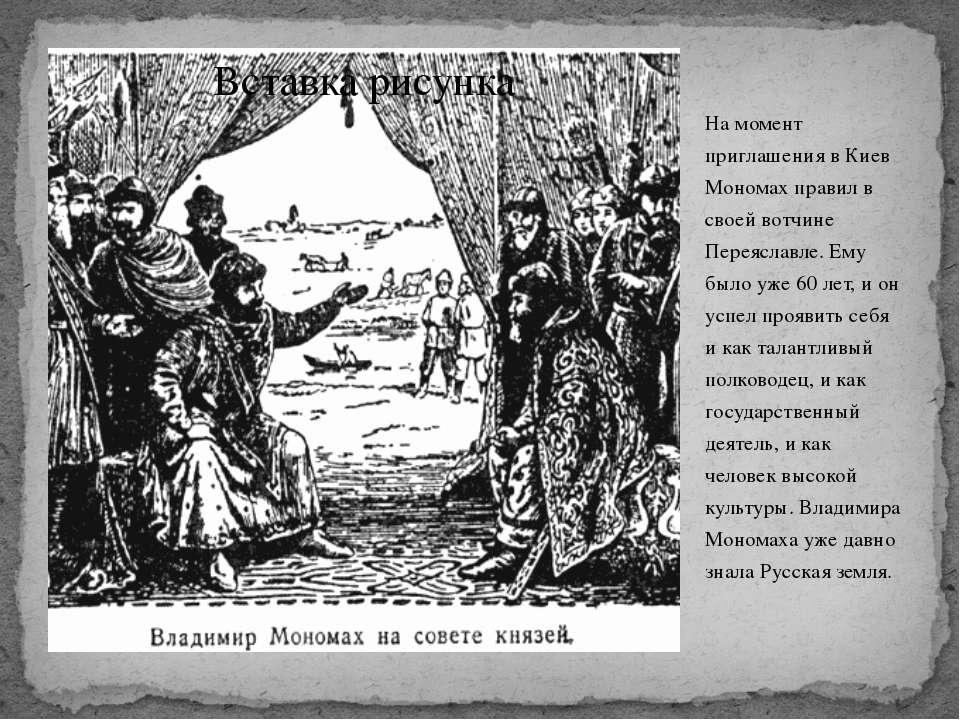 На момент приглашения в Киев Мономах правил в своей вотчине Переяславле. Ему ...