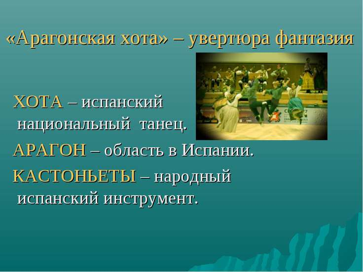 «Арагонская хота» – увертюра фантазия ХОТА – испанский национальный танец. АР...