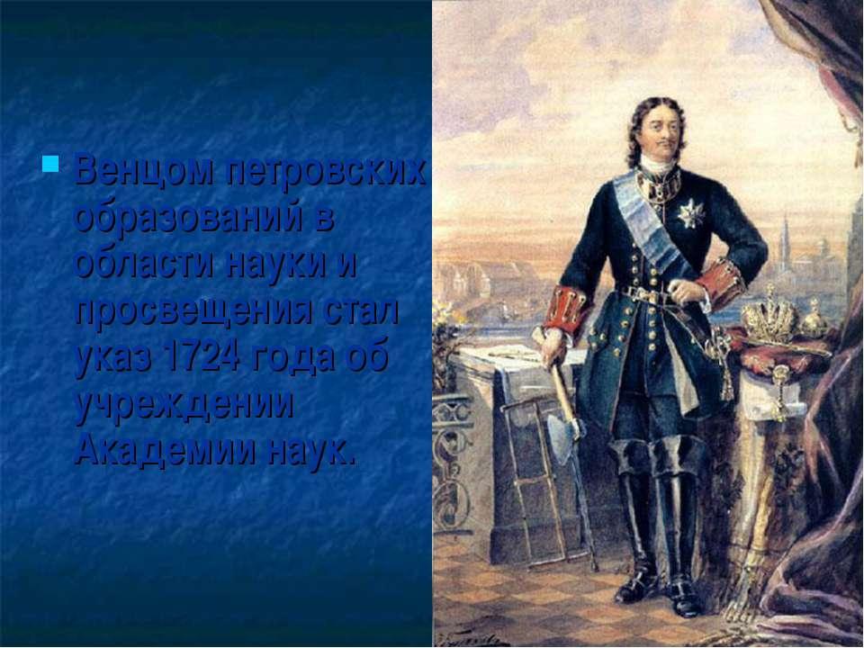 Венцом петровских образований в области науки и просвещения стал указ 1724 го...