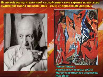 Истинной возмутительницей спокойствия стала картина испанского художника Пабл...