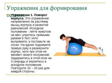 Упражнения для формирования осанки. Упражнение 1. Поворот корпуса. Это упражн...