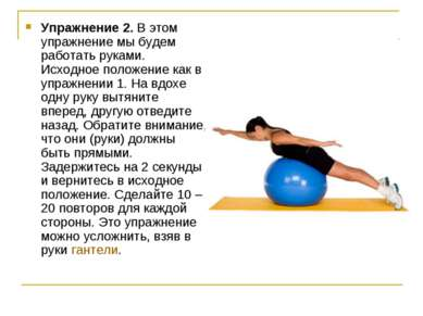 Упражнение 2. В этом упражнение мы будем работать руками. Исходное положение ...