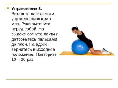 Упражнение 3. Встаньте на колени и упритесь животом в мяч. Руки вытяните пере...