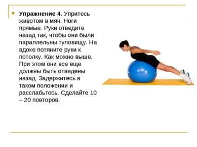 Упражнение 4. Упритесь животом в мяч. Ноги прямые. Руки отведите назад так, ч...