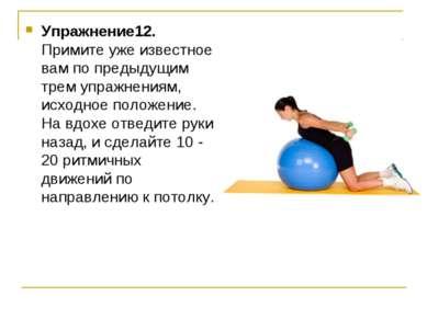 Упражнение12. Примите уже известное вам по предыдущим трем упражнениям, исход...