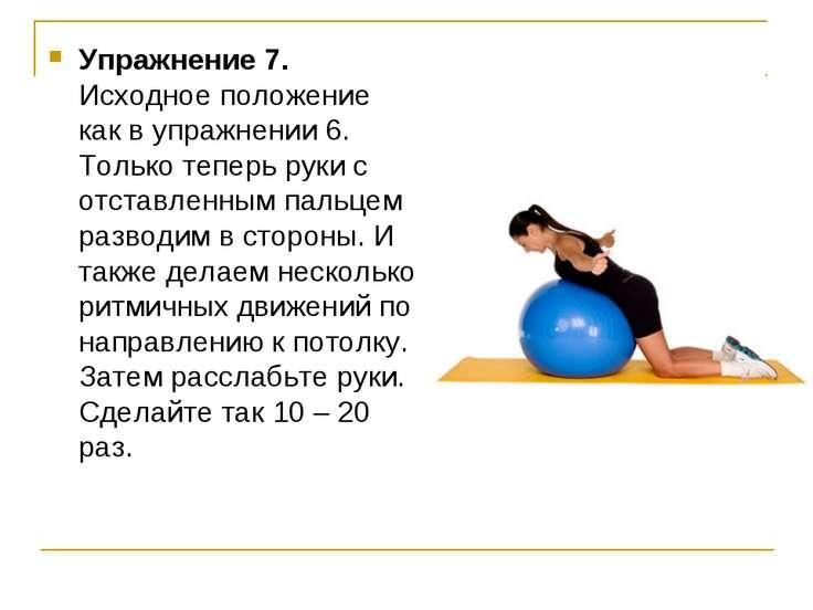 Упражнение 7. Исходное положение как в упражнении 6. Только теперь руки с отс...
