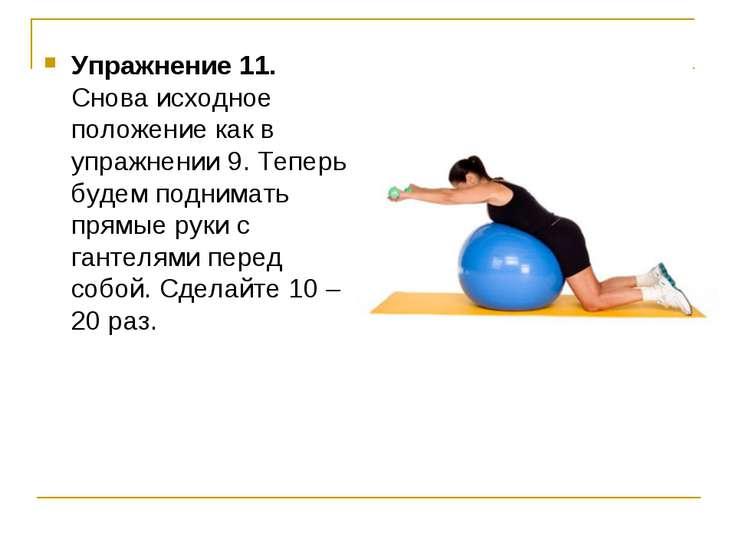 Упражнение 11. Снова исходное положение как в упражнении 9. Теперь будем подн...