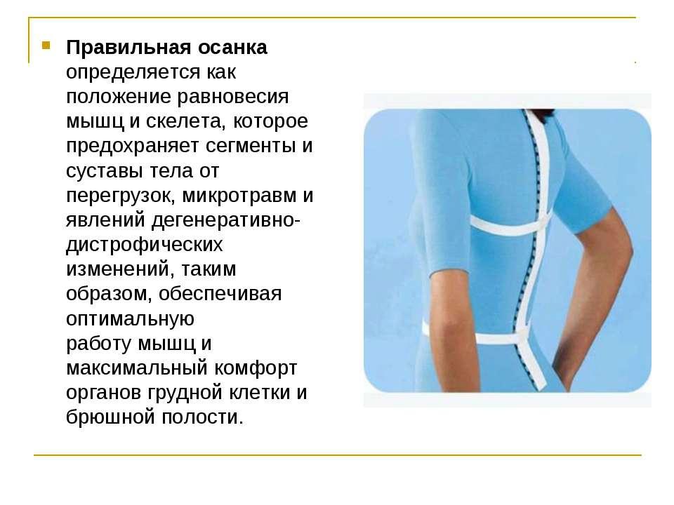 Правильная осанка определяется как положение равновесия мышц и скелета, котор...