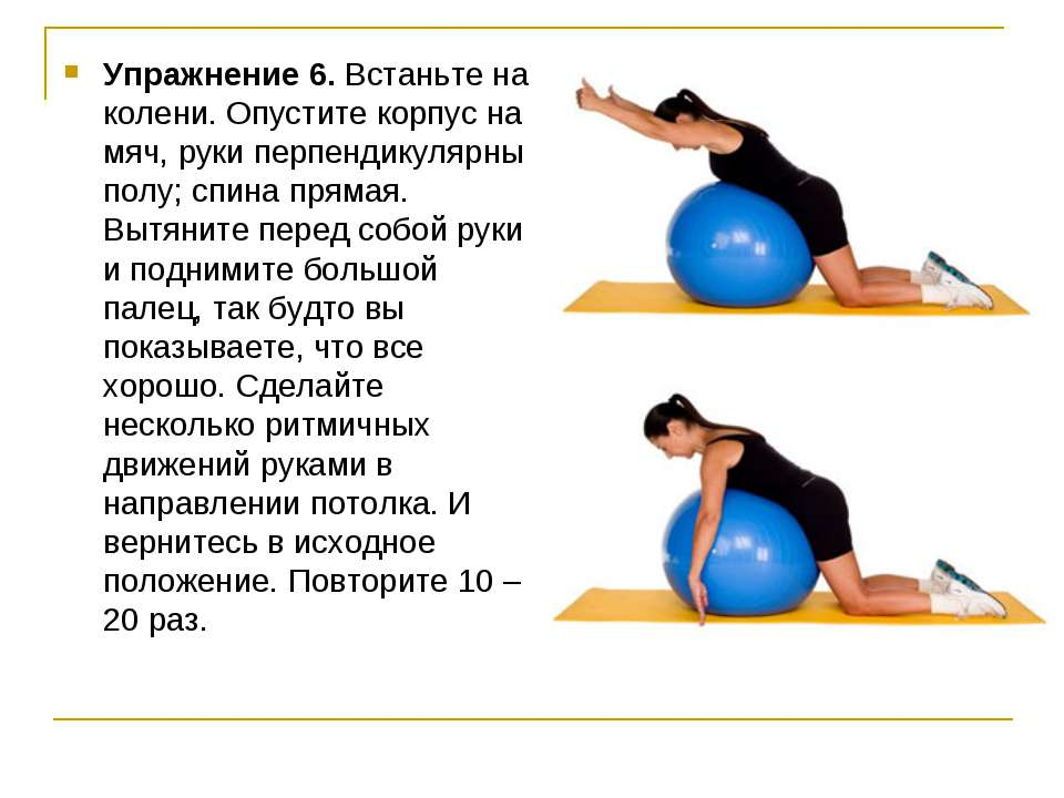 Упражнение 6. Встаньте на колени. Опустите корпус на мяч, руки перпендикулярн...