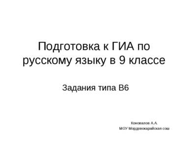 Подготовка к ГИА по русскому языку в 9 классе Задания типа В6 Коновалов А.А. ...