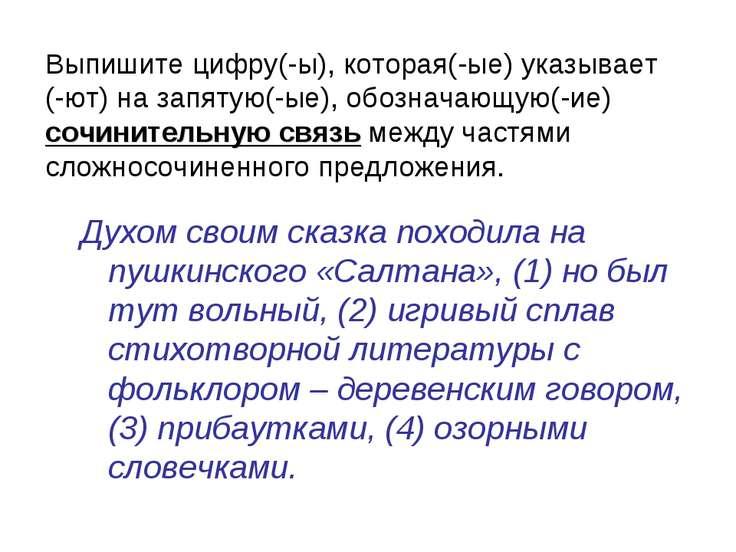 Выпишите цифру(-ы), которая(-ые) указывает (-ют) на запятую(-ые), обозначающу...