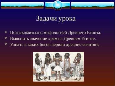 Задачи урока Познакомиться с мифологией Древнего Египта. Выяснить значение хр...