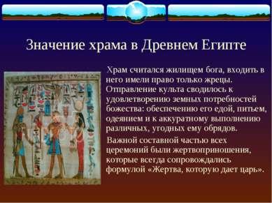 Значение храма в Древнем Египте Храм считался жилищем бога, входить в него им...