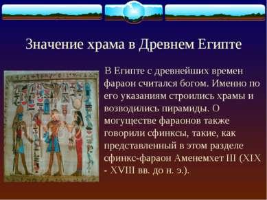 Значение храма в Древнем Египте В Египте с древнейших времен фараон считался ...