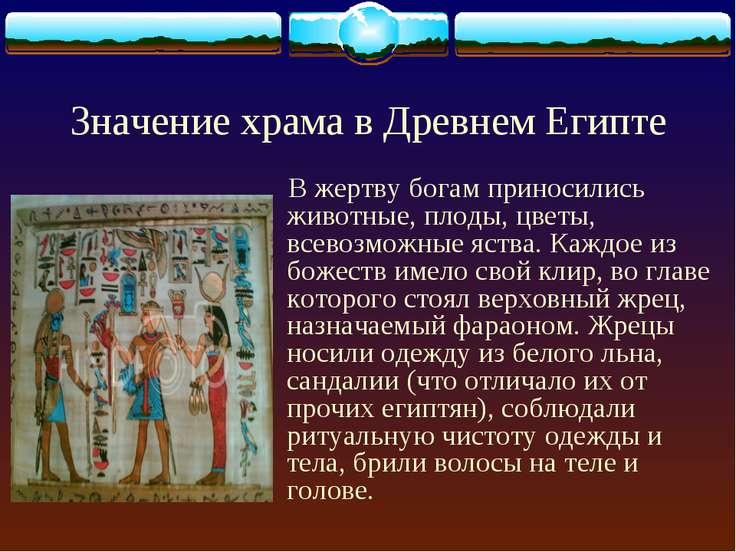 Значение храма в Древнем Египте В жертву богам приносились животные, плоды, ц...