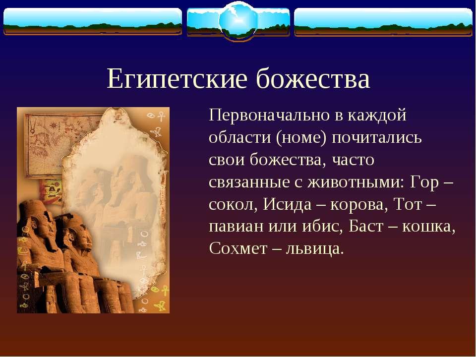 Египетские божества Первоначально в каждой области (номе) почитались свои бож...