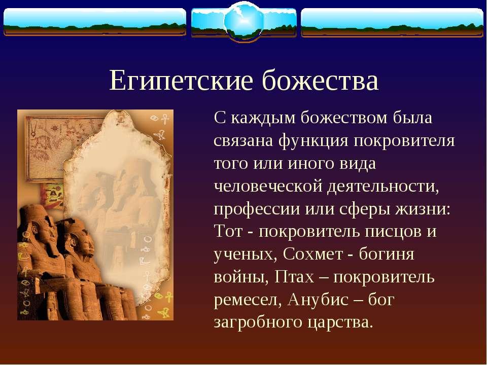 Египетские божества С каждым божеством была связана функция покровителя того ...