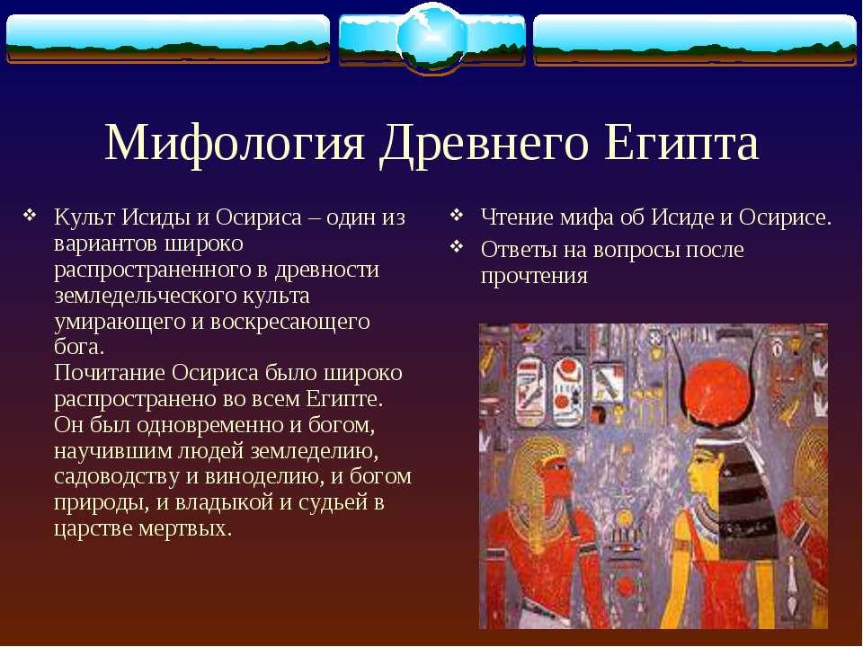 Мифология Древнего Египта Культ Исиды и Осириса – один из вариантов широко ра...
