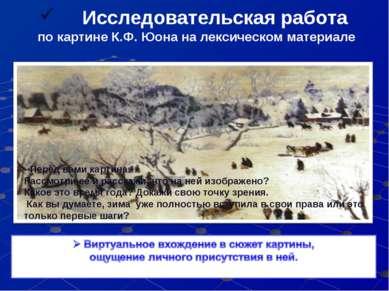Исследовательская работа по картине К.Ф. Юона на лексическом материале - Пере...