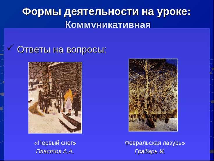 Формы деятельности на уроке: Коммуникативная Ответы на вопросы: «Первый снег»...