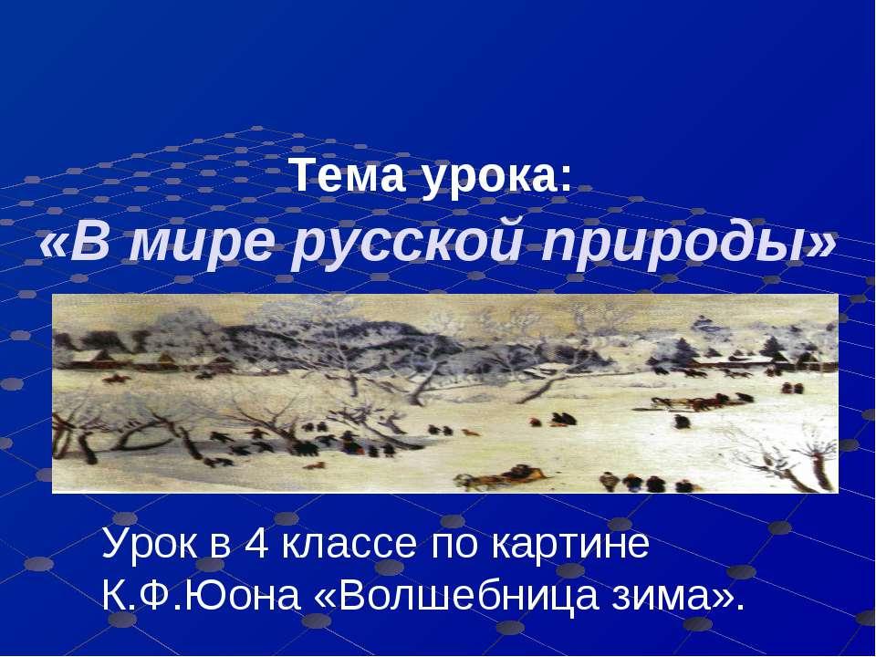 Тема урока: «В мире русской природы» Урок в 4 классе по картине К.Ф.Юона «Вол...