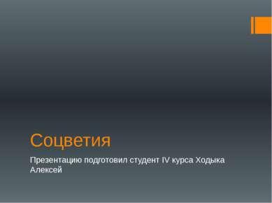 Соцветия Презентацию подготовил студент IV курса Ходыка Алексей