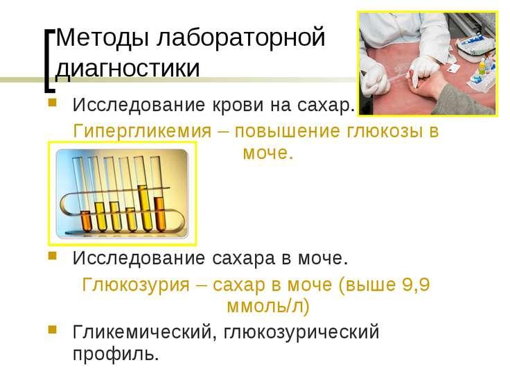 Методы лабораторной диагностики Исследование крови на сахар. Гипергликемия – ...
