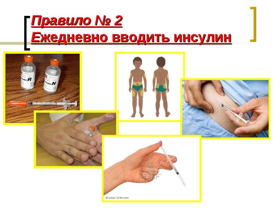 Правило № 2 Ежедневно вводить инсулин