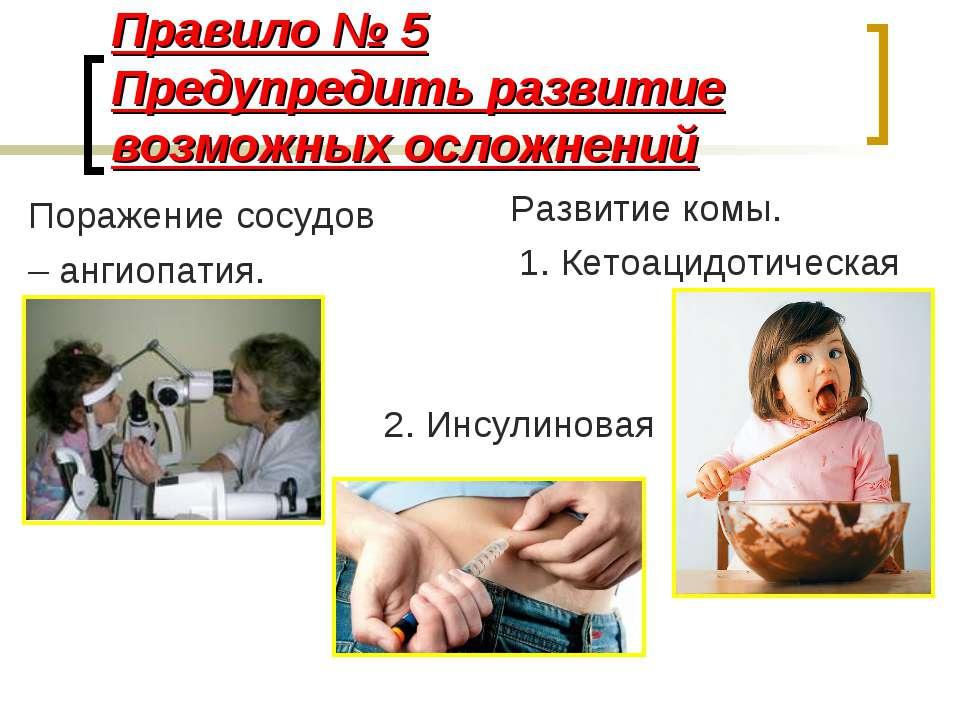 Правило № 5 Предупредить развитие возможных осложнений Поражение сосудов – ан...