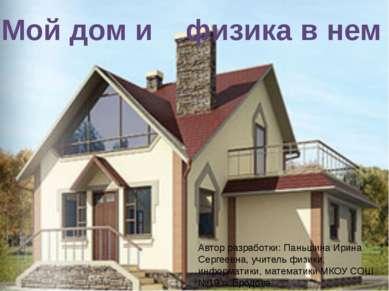 Мой дом и физика в нем Автор разработки: Паньшина Ирина Сергеевна, учитель фи...