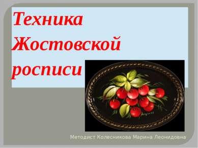 Методист Колесникова Марина Леонидовна ТехникаЖостовскойросписи