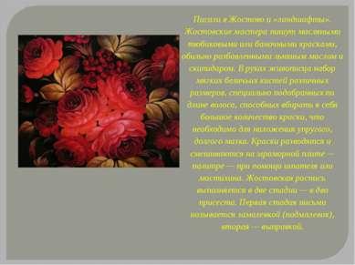 Писали в Жостово и «ландшафты». Жостовские мастера пишут масляными тюбиковыми...