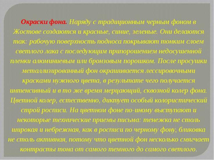 Окраски фона. Наряду с традиционным черным фоном в Жостове создаются и красны...