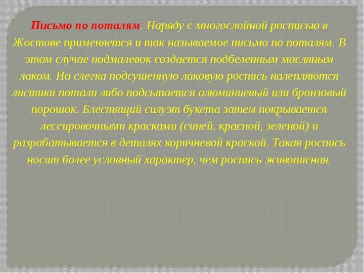 Письмо по поталям. Наряду с многослойной росписью в Жостове применяется и так...
