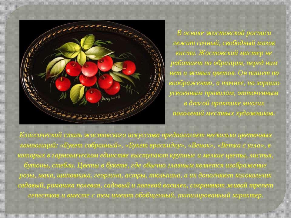 В основе жостовской росписи лежит сочный, свободный мазок кисти. Жостовский м...