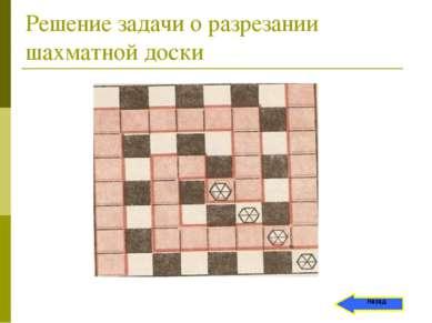 Решение задачи о разрезании шахматной доски Назад