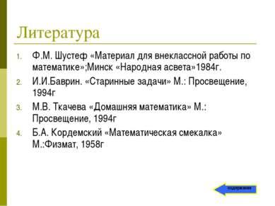 Литература Ф.М. Шустеф «Материал для внеклассной работы по математике»;Минск ...