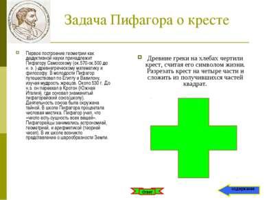 Задача Пифагора о кресте Первое построение геометрии как дедуктивной науки пр...