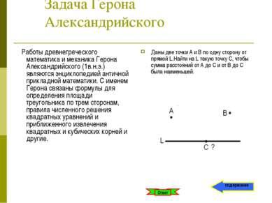 Задача Герона Александрийского Работы древнегреческого математика и механика ...