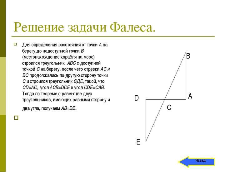 Решение задачи Фалеса. Для определения расстояния от точки А на берегу до нед...