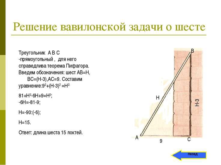 Решение вавилонской задачи о шесте Н Н-3 9 С B A Треугольник А В С -прямоугол...