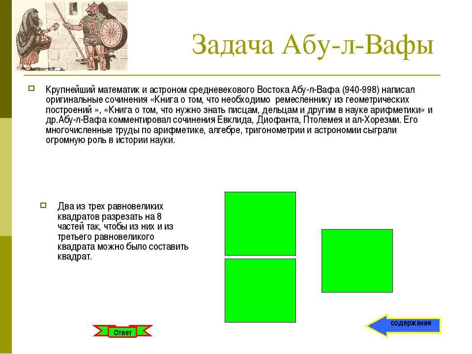Задача Абу-л-Вафы Крупнейший математик и астроном средневекового Востока Абу-...