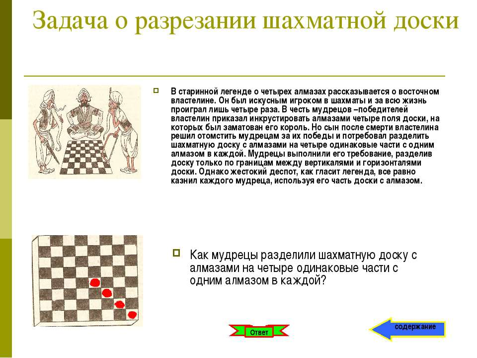 Задача о разрезании шахматной доски В старинной легенде о четырех алмазах рас...