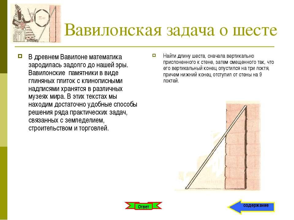 Вавилонская задача о шесте В древнем Вавилоне математика зародилась задолго д...