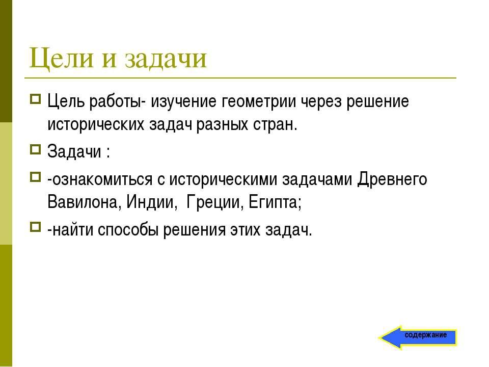 Цели и задачи Цель работы- изучение геометрии через решение исторических зада...